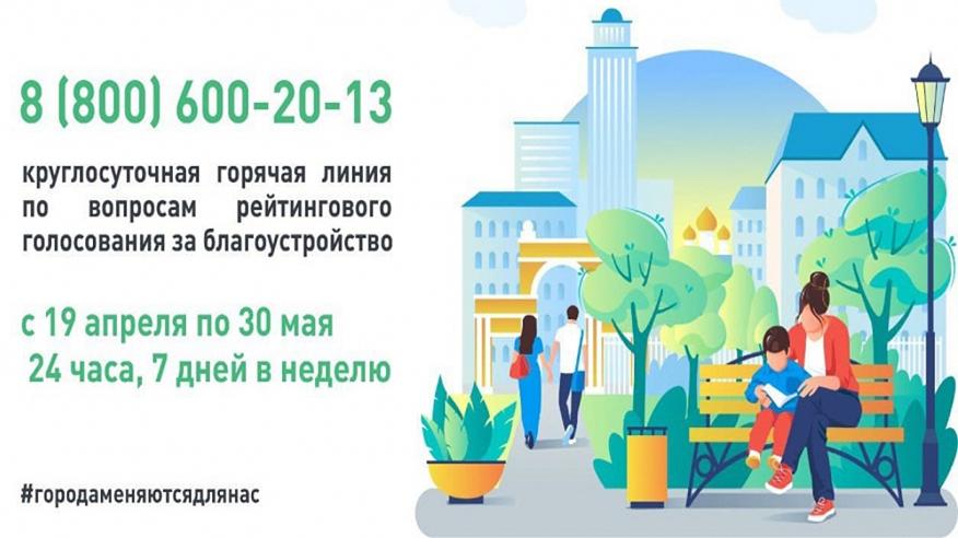 В России запустят он-лайн голосование за объекты благоустройства