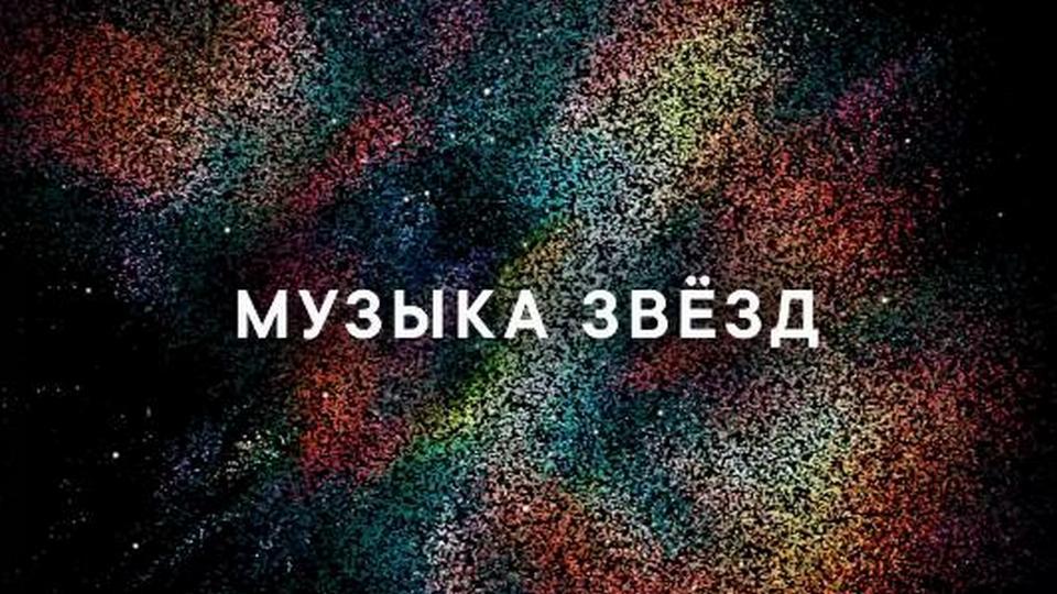 В Яндекс.Музыке показали, как звучит космос