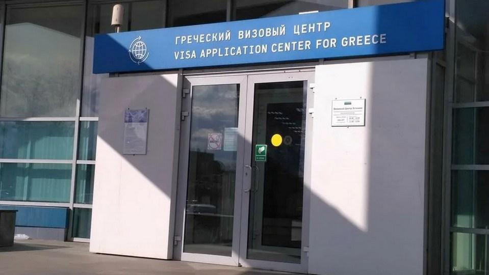 Визовый центр Греции заработал в Екатеринбурге