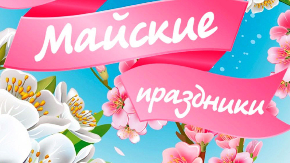 Владимир Путин объявил дни с 1 по 11 мая выходными