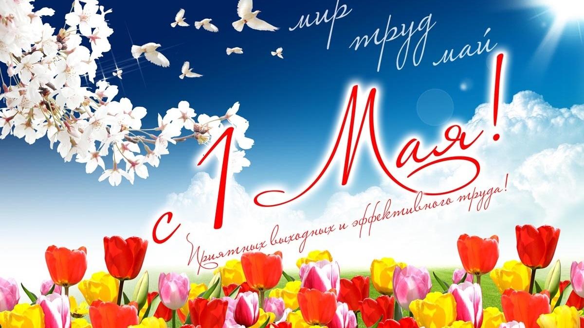 День Весны и Труда считают праздником лишь 37% россиян