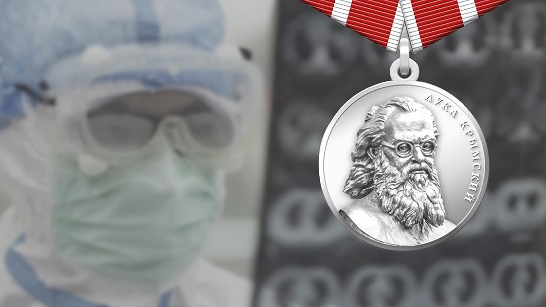Санитарный врач Каменска-Уральского награждена медалью Луки Крымского