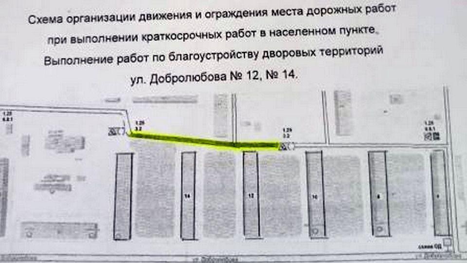 В Каменске-Уральском перекроют часть дублера улицы Добролюбова