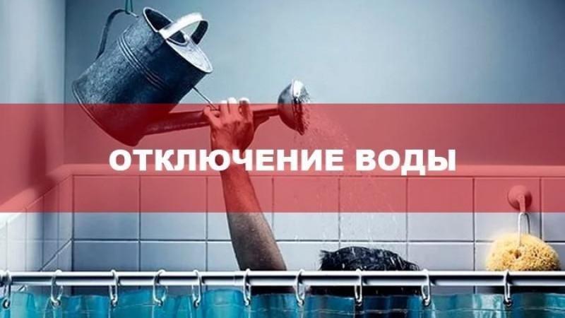 В Синарском районе Каменска-Уральского отключают горячую воду
