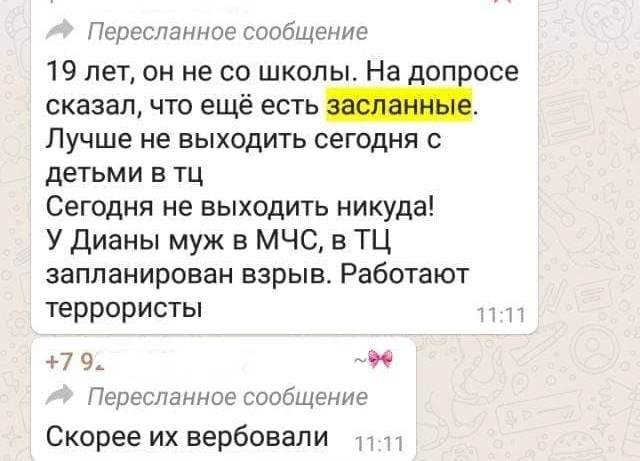 """Силовики проверяют 14 фейковых сообщений о """"готовящихся взрывах"""" в ТЦ в Казани"""