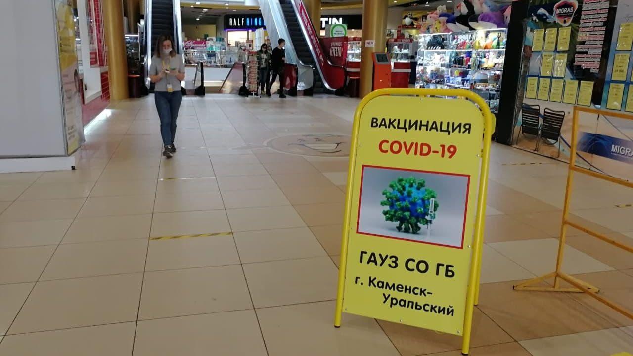 Вакцинация вторым компонентом пройдёт в торговых центрах Каменска