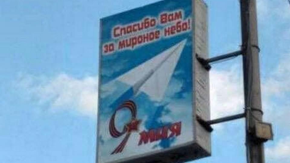 Краснотурьинск к 9 Мая украсили безграмотные баннеры с грубыми ошибками