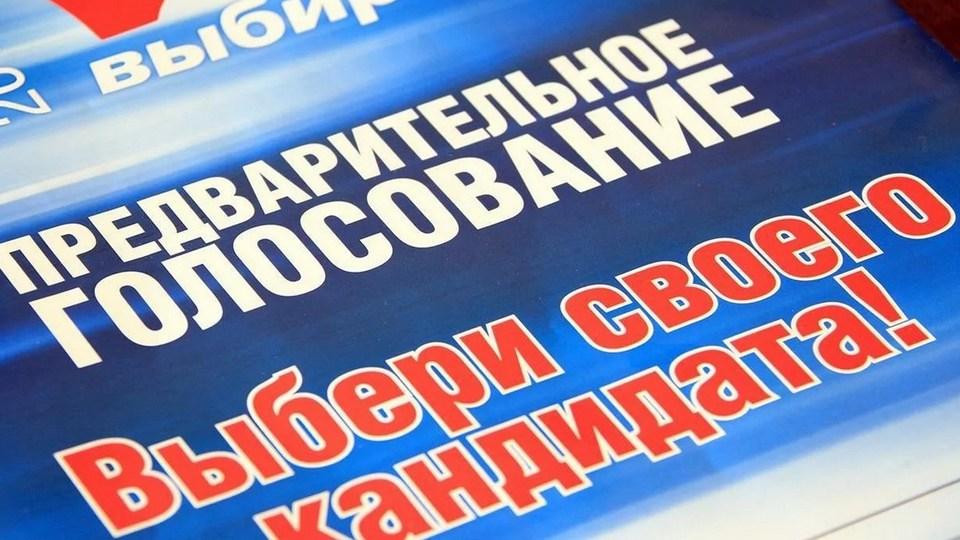 """Свердловская область вошла в топ-5 по числу избирателей, желающих голосовать на праймериз """"ЕР"""""""