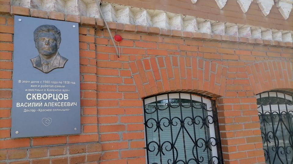 В Каменске-Уральском на фасаде Дома Скворцова установили мемориальную доску