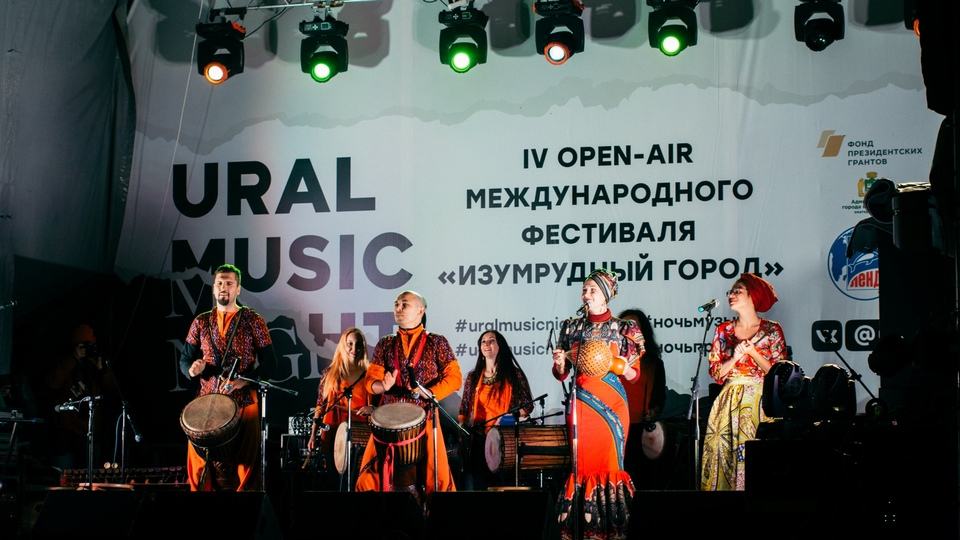 Оперштаб решил не отменять Ural Music Night в Екатеринбурге