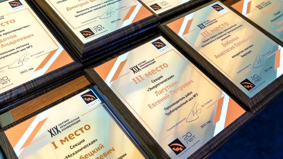 На СинТЗ награждены победители молодежной конференции по модернизации бизнес-процессов