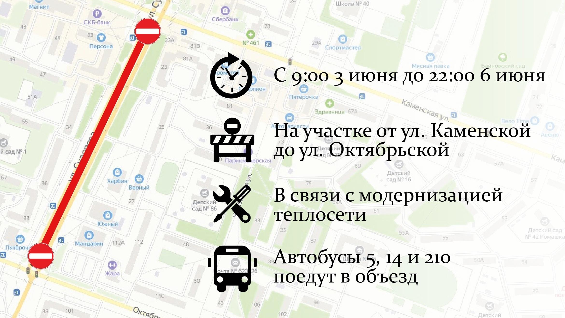 В Каменске-Уральском перекроют улицу Суворова на четыре дня