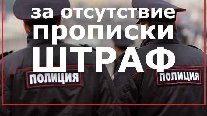 Прокуратура Каменска-Уральского напоминает об ответственности за проживание без регистрации