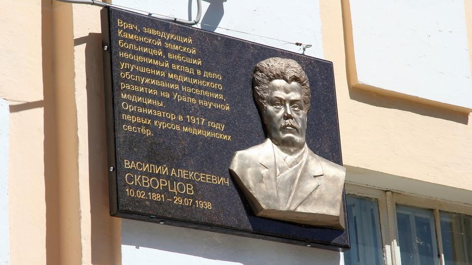 В Каменске-Уральском установили еще одну мемориальную доску доктору Скворцову