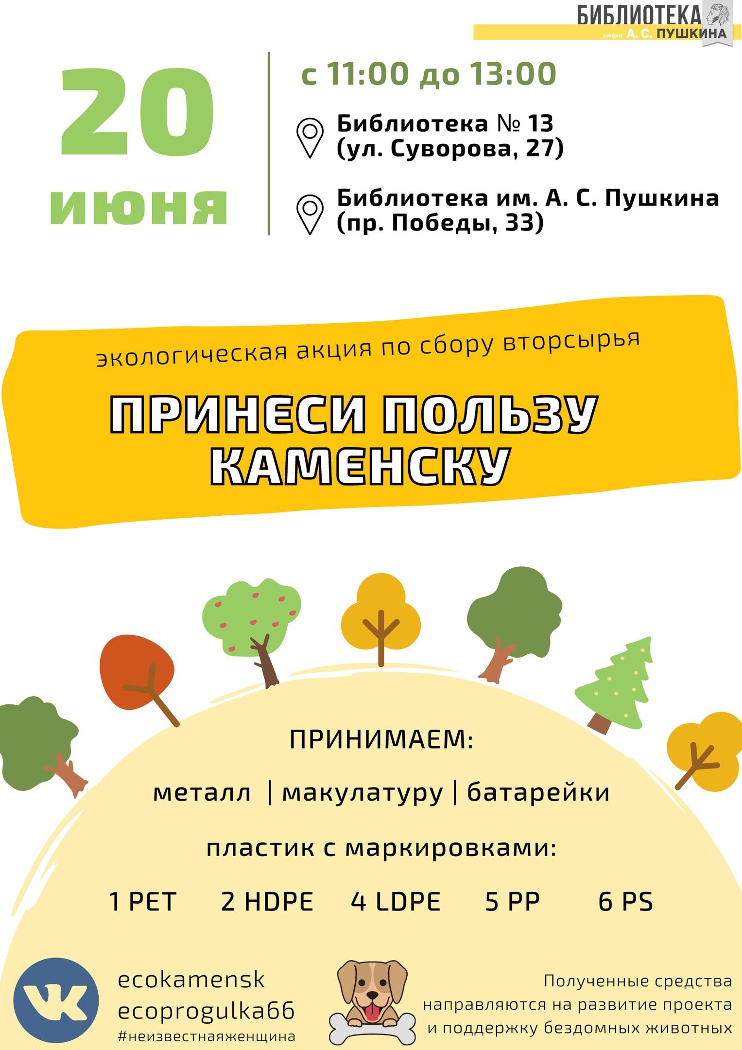 Акция по сбору вторсырья пройдет в Каменске-Уральском 20 июня