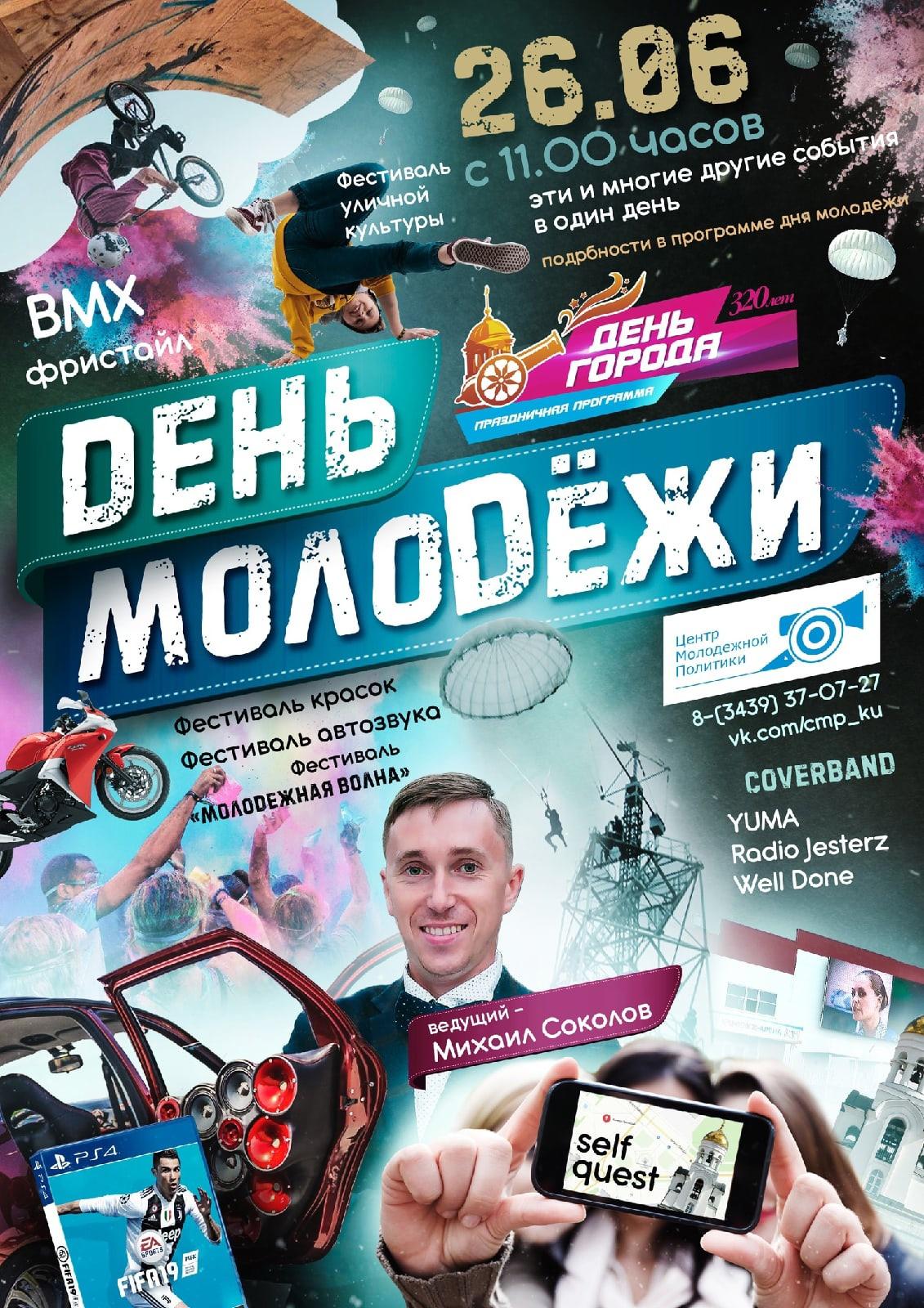 Опубликована программа Дня молодежи в Каменске-Уральском