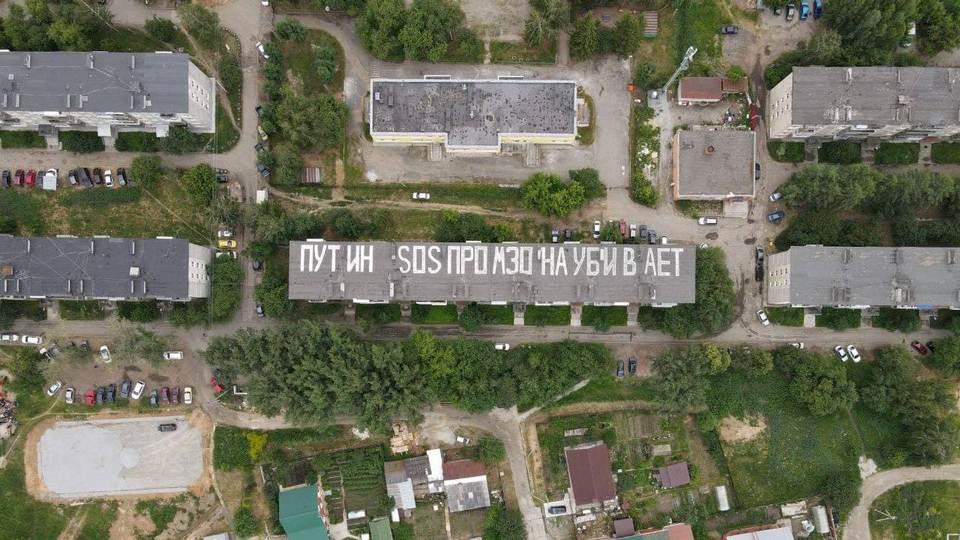 Жители Екатеринбурга написали обращение Путину на крыше многоэтажки