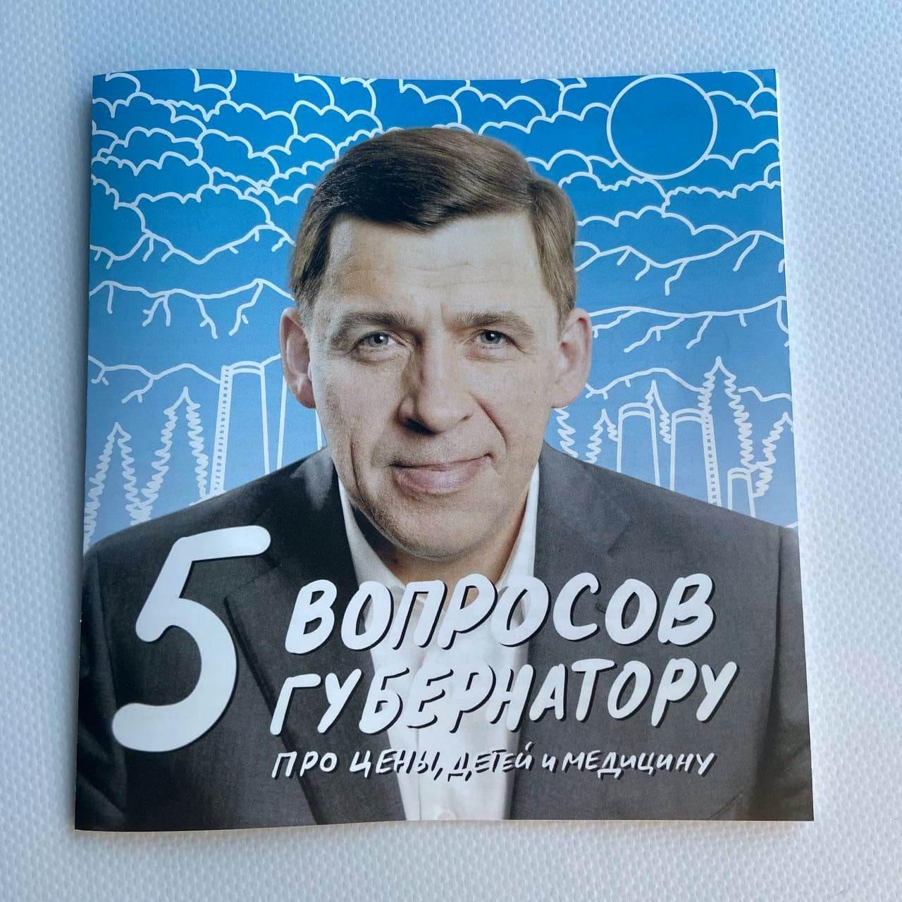 Куйвашев предложил повысить тарифы на коммунальные услуги на 5,34%