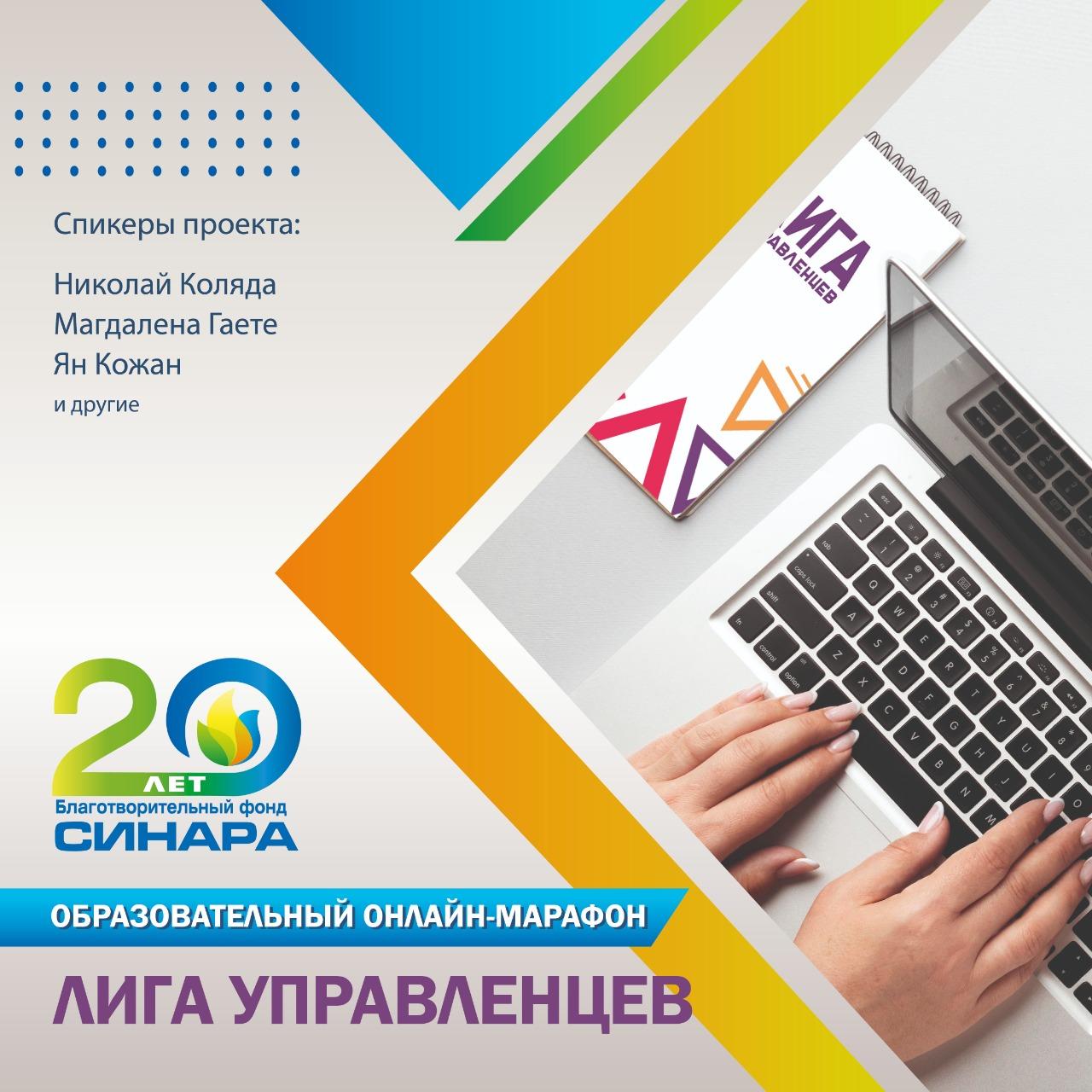 """БФ """"Синара"""" продлил прием заявок на образовательный онлайн-марафон """"Лига управленцев"""""""