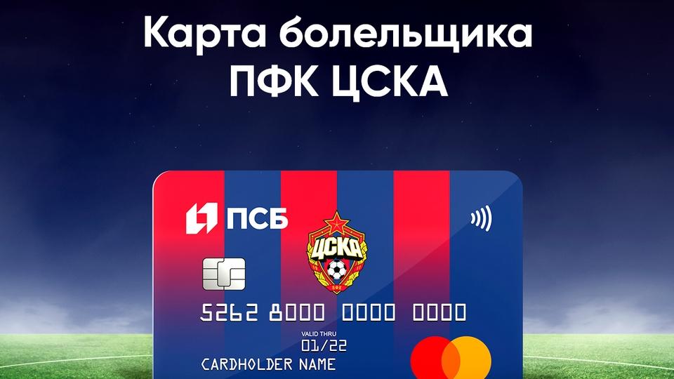 ПСБ совместно с ПФК ЦСКА и Mastercard предлагает новую карту болельщика с программой лояльности