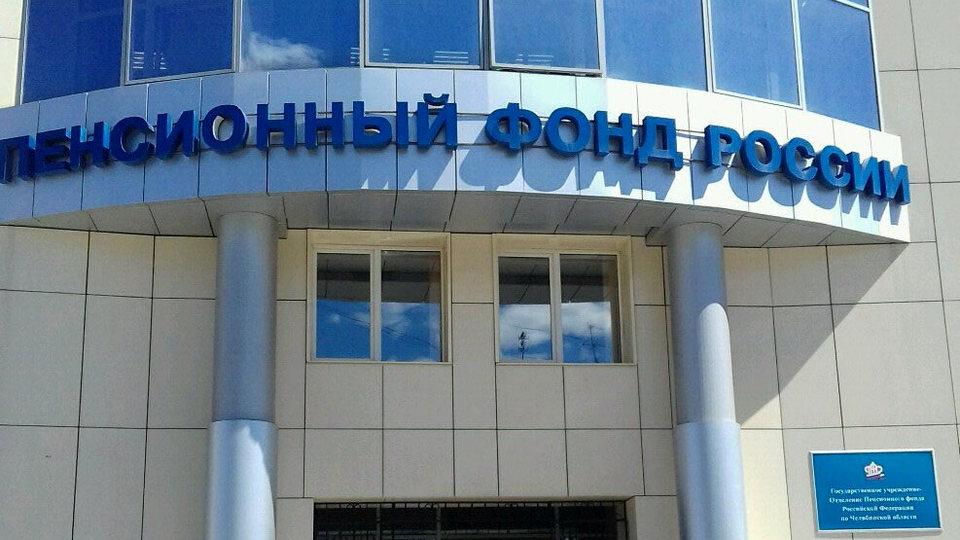 Сотрудник пенсионного фонда в Челябинске задержан за взятку