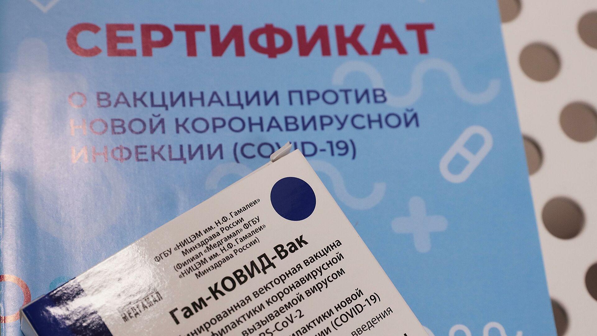 В Москве за подделку сертификатов о вакцинации возбуждено 44 уголовных дела