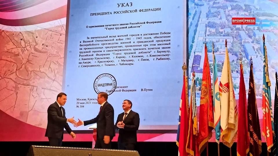 Губернатор Свердловской области поздравил каменцев с Днём города