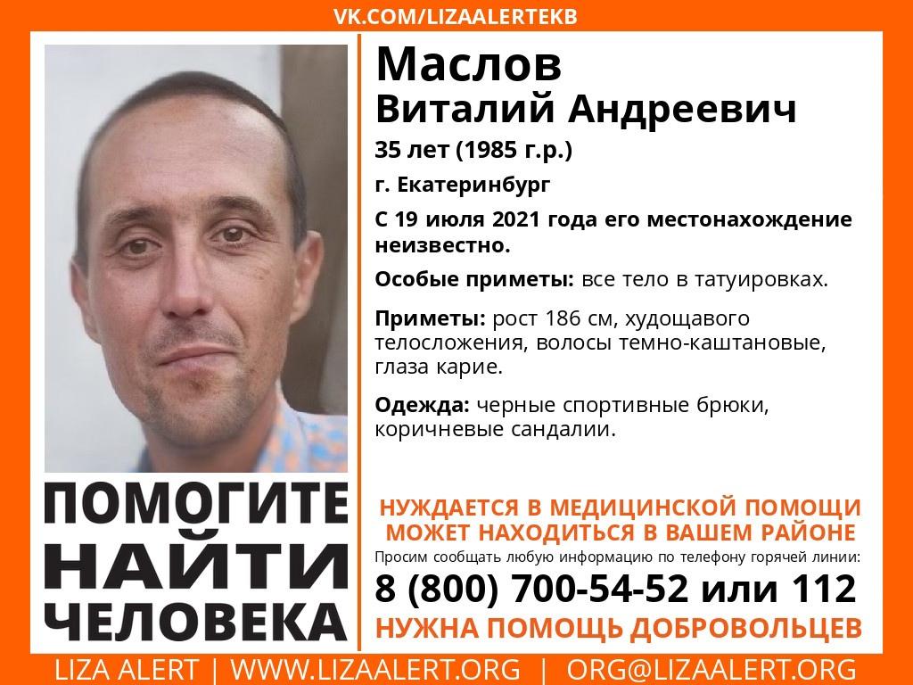 В Екатеринбурге разыскивают 35-летнего мужчину