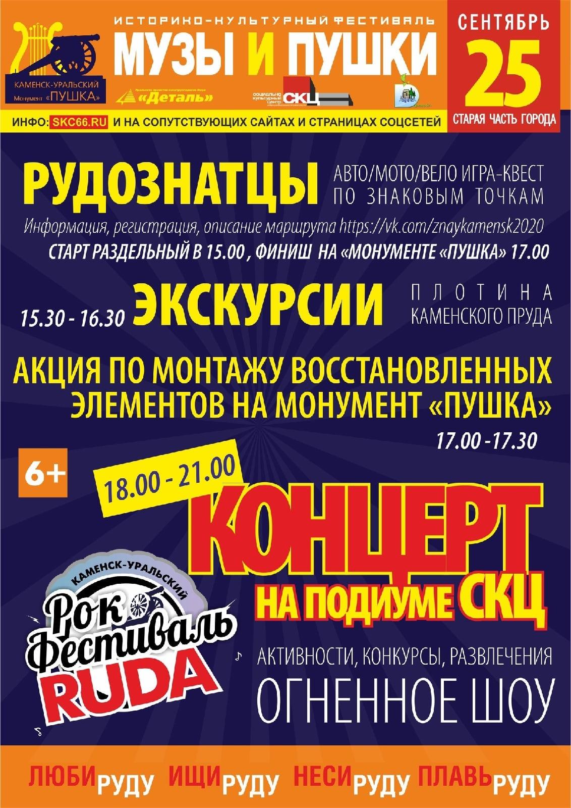 """Фестиваль """"Музы и Пушки"""" и рок-фестиваль """"RUDA"""" пройдет в Каменске-Уральском 25 сентября"""