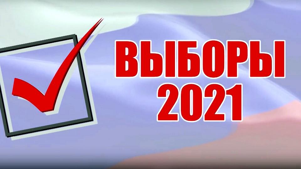 ЦИК России подвел окончательные итоги выборов в Госдуму