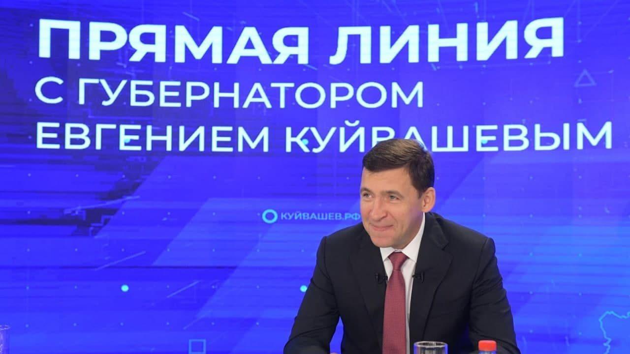 Прямая линия с губернатором Свердловской области продлилась 2,5 часа