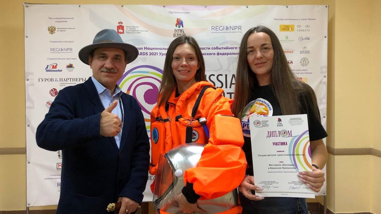 Центр развития туризма Каменска-Уральского вышел в финал премии Russian Event Awards