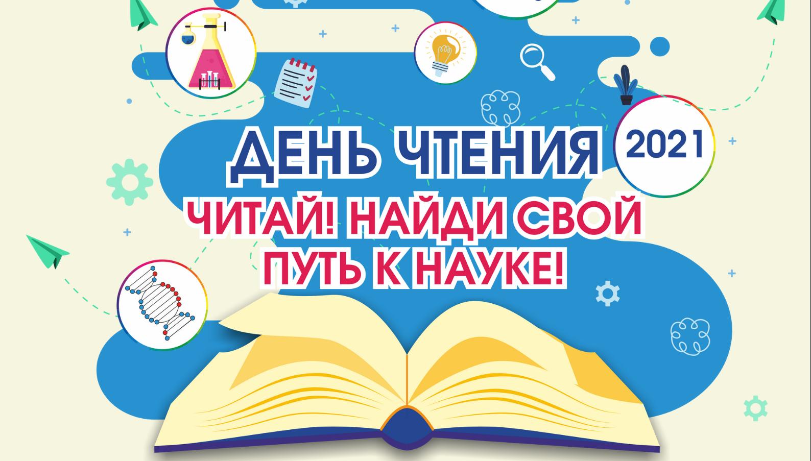 Библиотека Пушкина в День чтения превратится в научную лабораторию